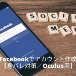 Facebookで複数&新規アカウント作成