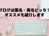 ブログ匿名