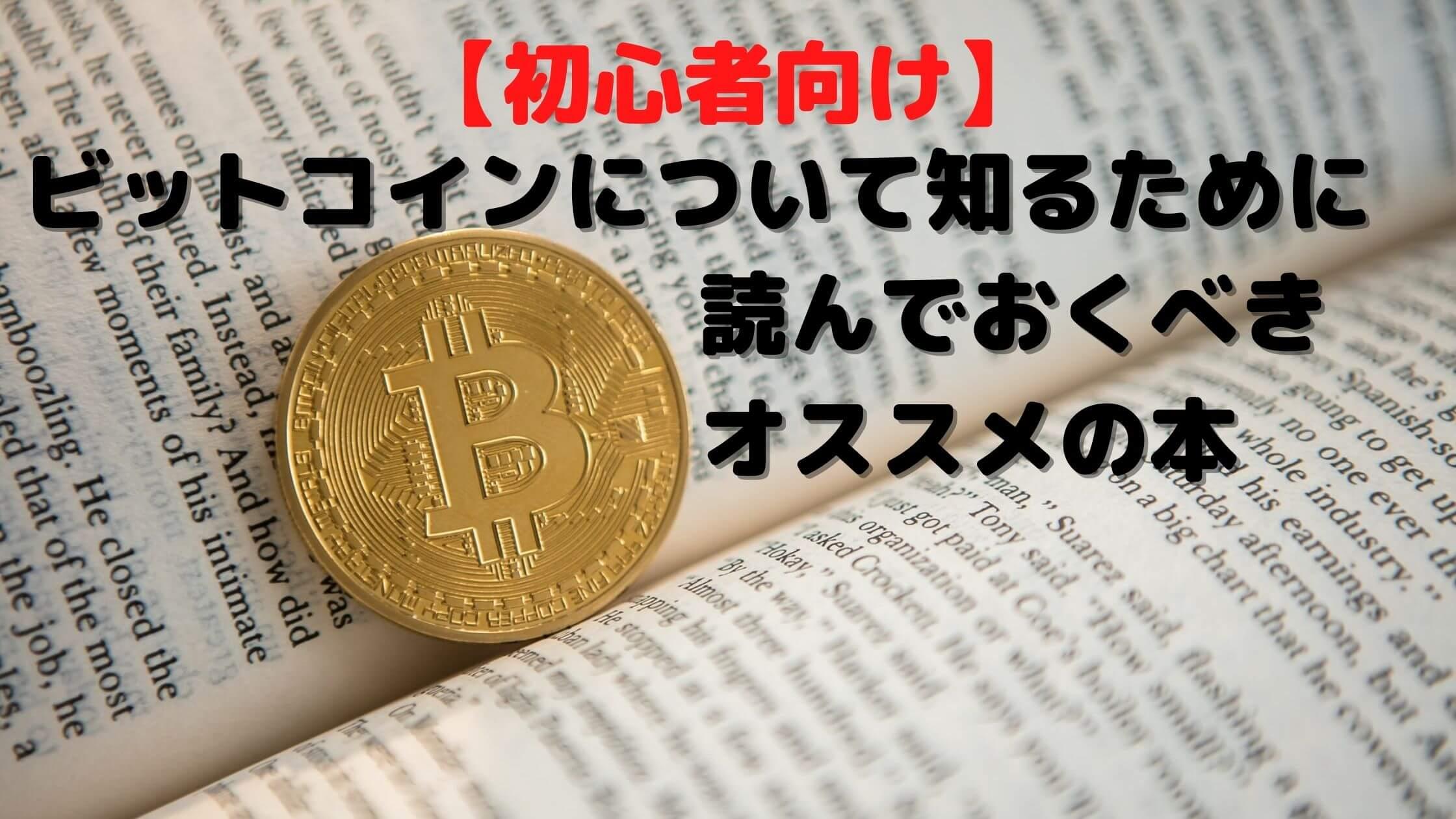 ビットコインの本