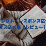 ダイレクト・レスポンス広告本